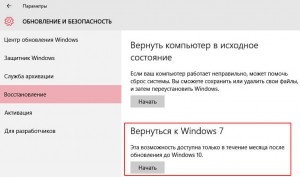 Откатить Windows 10 до Windows 7