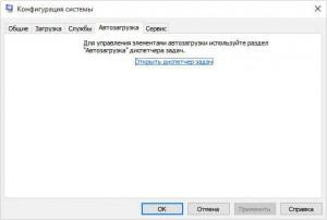 Окно утилиты msconfig в Windows 10