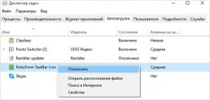 Удалить программу из автозагрузки Windows 10