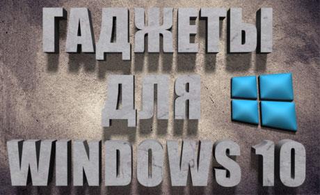 3D текст гаджеты для Windows 10