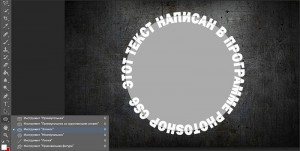 Text in Photoshop for circle