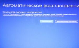 Автоматическое восстановление Windows 10