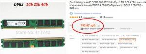 Цена модуля памяти DDR2 2 гб