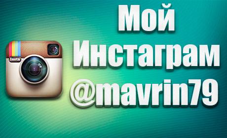 Инстаграм Александра Маврина