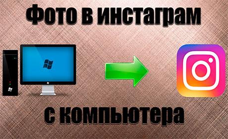 как залить фотки в инстаграм с компьютера