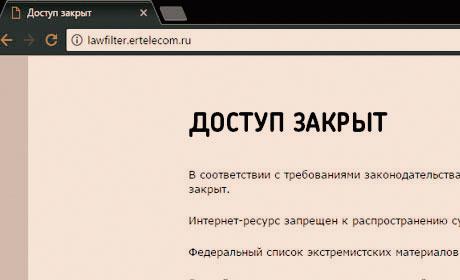 Закрыт доступ к сайту