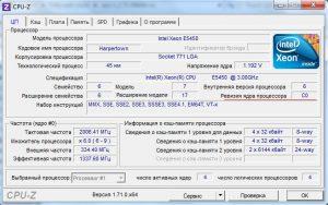 ревизия процессора Xeon E5450