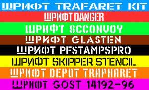 Трафаретный шрифт