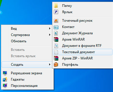 Создать текстовый файл