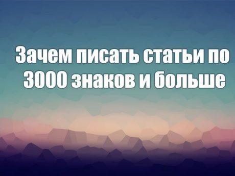 3000 знаков текст