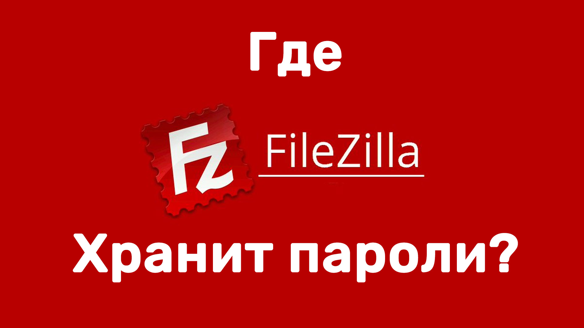 Пароль в filezilla