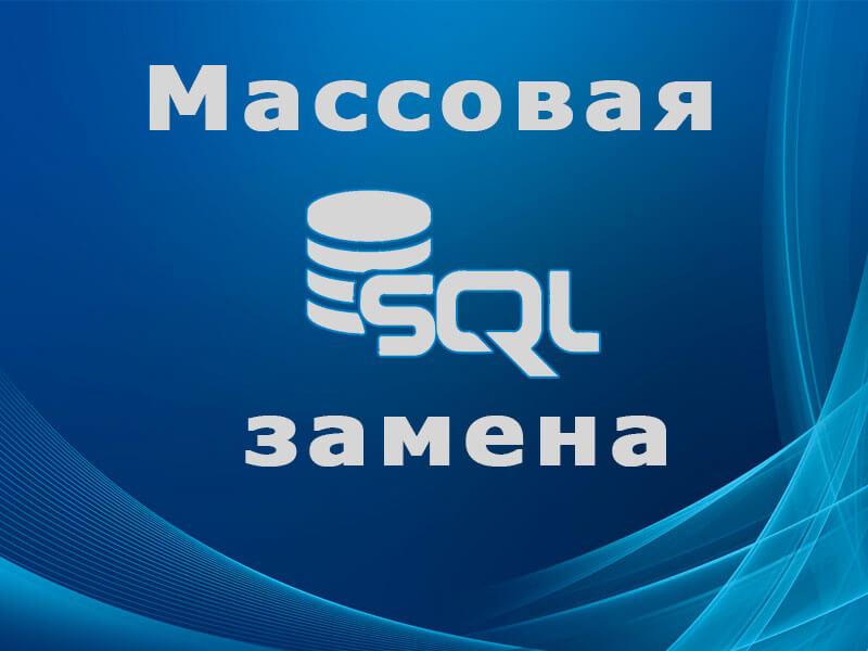 Замена текста в MySQL