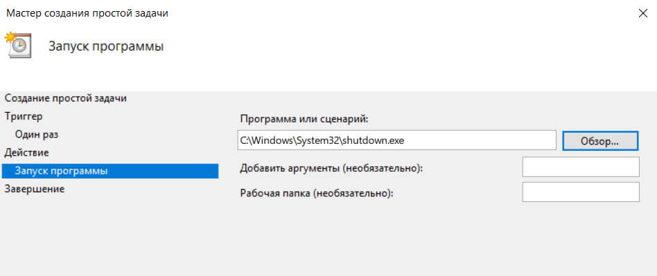 C:\Windows\System32\shutdown.exe