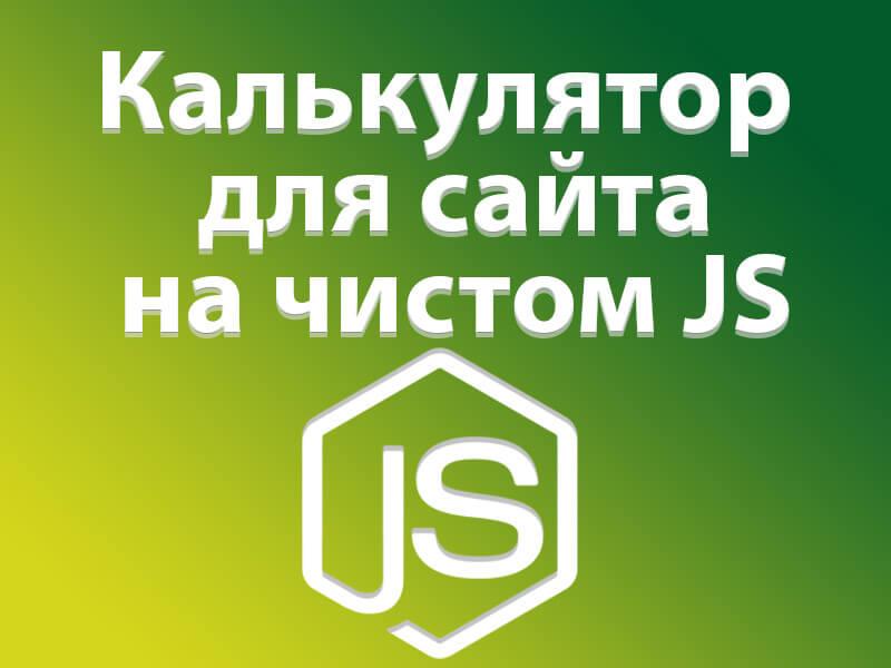 Калькулятор на чистом JS
