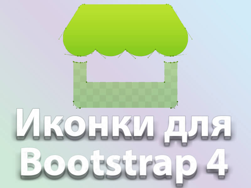 Icons for Bootstrap 4