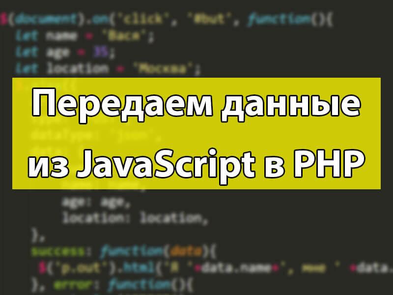 Передача данных из JS в PHP