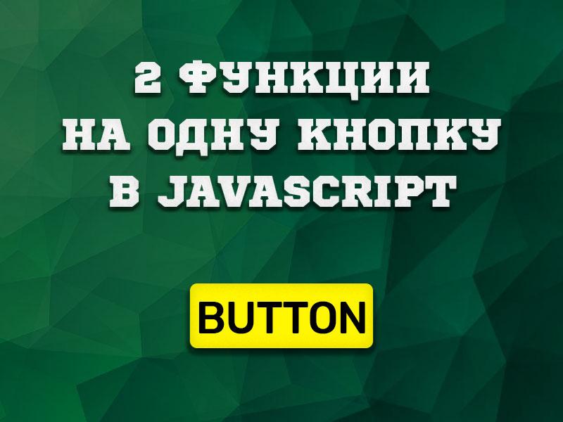 2 функции на одно нажатие в JS