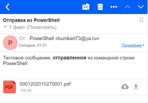Email send from PowerShell