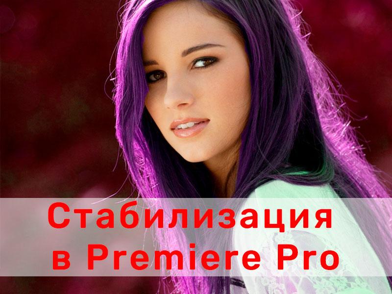 Warp stabilizer Premiere Pro