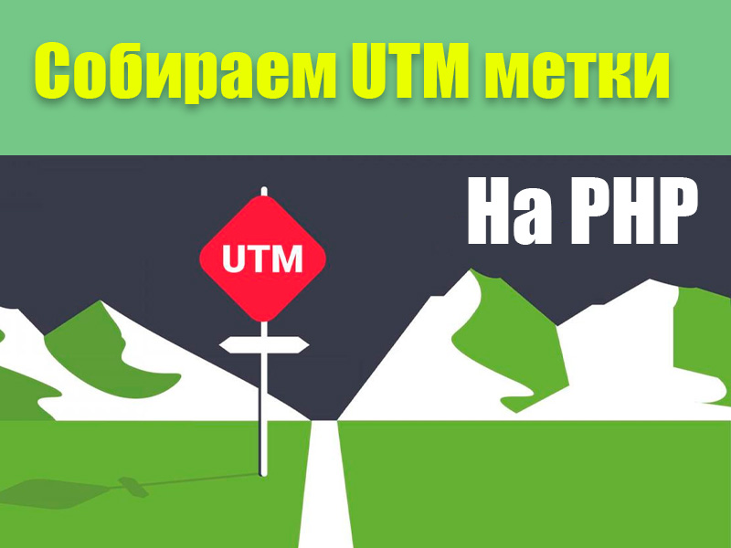 utm_sourse php