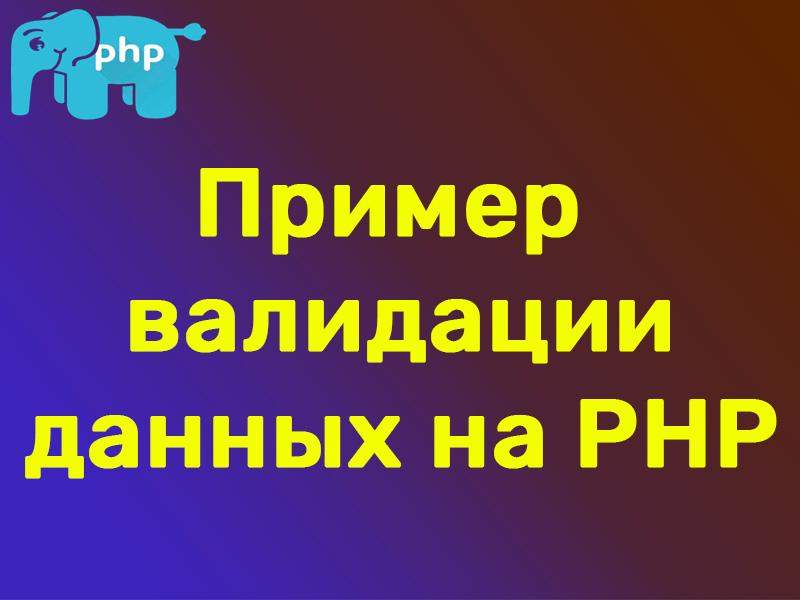 Валидация формы на PHP